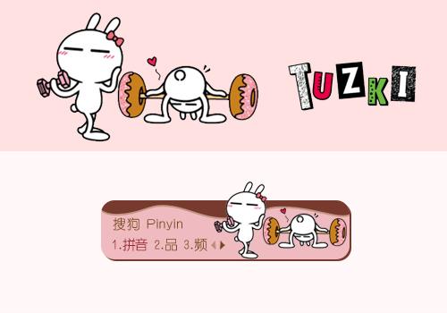 下  载: 39933 次 标  签: 中国 粉色 卡通 兔斯基 兔兔 可爱 萌 贱