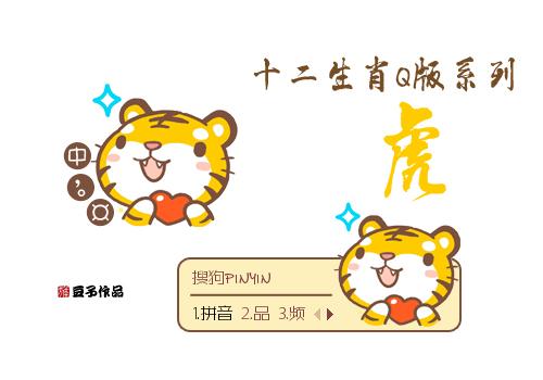 下  载: 1781 次 标  签: 中国 黄色 卡通 十二生肖 q版 可爱 老虎
