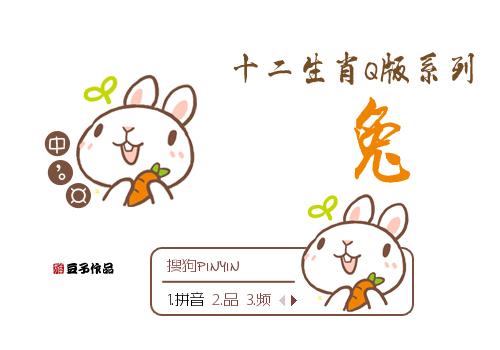 十二生肖q版·兔