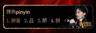 中国新歌声・陈奕迅