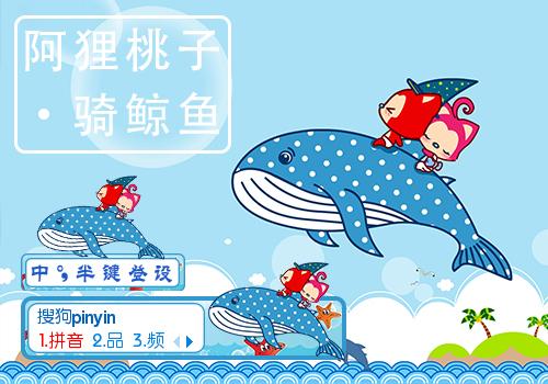 【羽】阿狸桃子·骑鲸鱼 - 搜狗输入法 - 搜狗皮肤