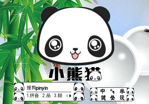 【羽】小熊猫