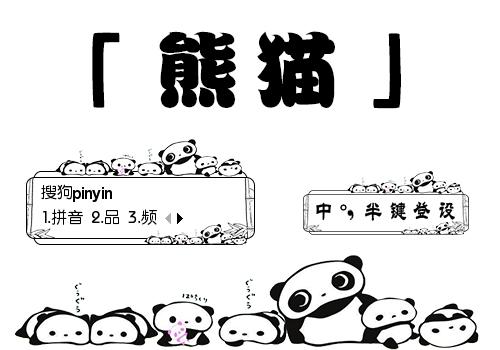 皮肤信息: 下  载: 3582 次 标  签: 中国 黑色 静物 熊猫 小熊猫