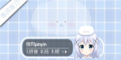 【羽】香风智乃Ⅰ