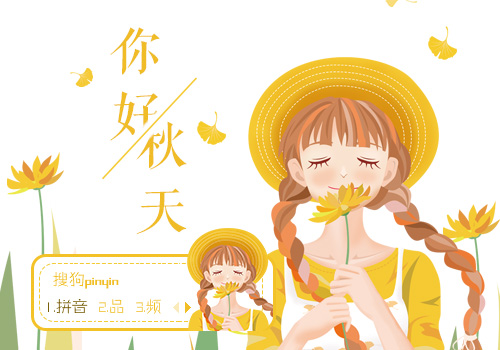 下  载: 99459 次 标  签: 中国 黄色 静物 你好秋天 湘汝倚沫 可爱