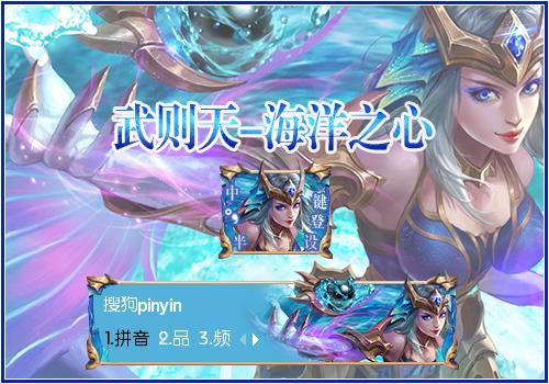 【玩家投稿】【羽】武则天-海洋之心