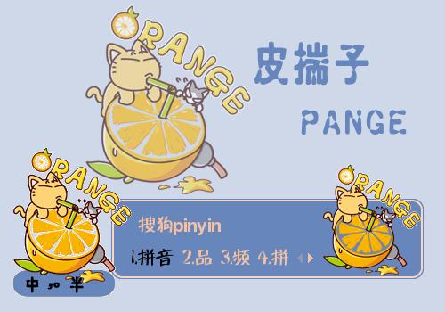 皮揣子之pange图片