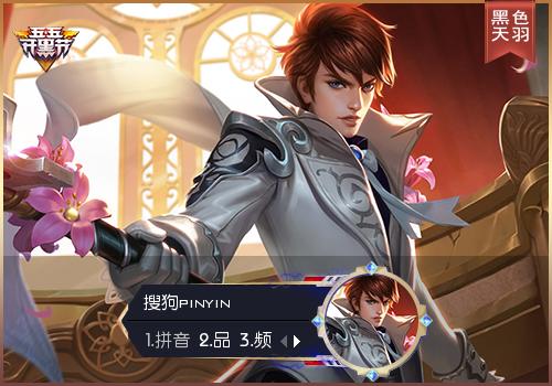 【玩家投稿】【羽】王者荣耀·赵云-白执事