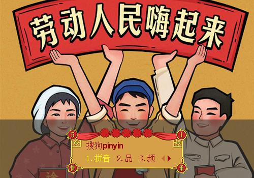 五一劳动节快乐图片