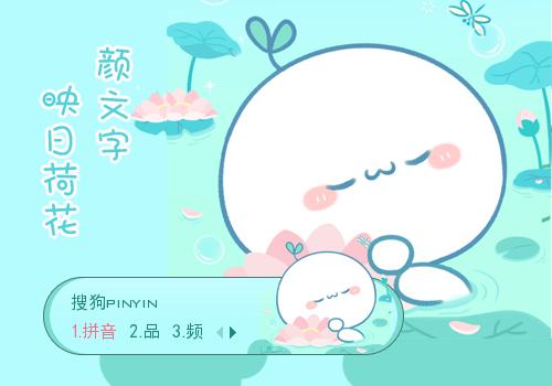 【景诺】颜文字·映日荷花
