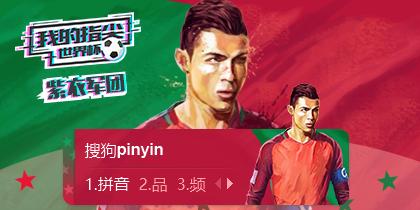 【世界杯】葡萄牙-紫衣军团