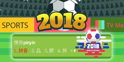【晓】2018世界杯