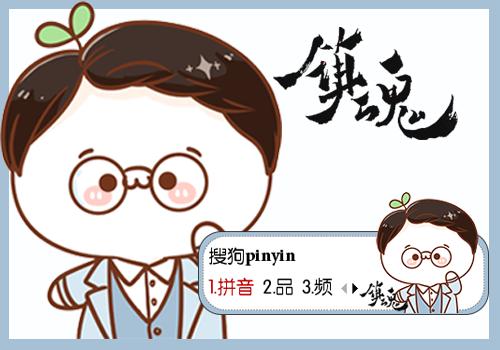 次 标  签: 中国 蓝色 卡通 长草颜团子 颜团子 镇魂 沈巍 可爱 萌萌