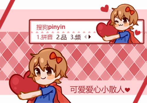 【柚子】可爱爱心小散人