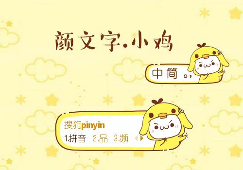 下  载: 0 次 标  签: 中国 黄色 卡通 萌萌哒 小鸡 长草颜文字 可爱
