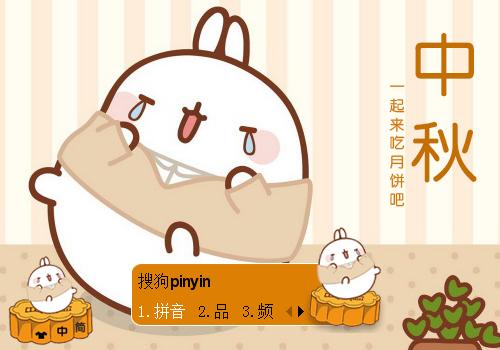 【中秋节】兔子·一起来吃月饼吧