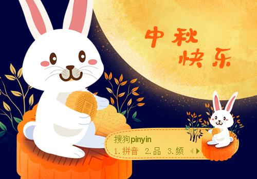 皮肤信息: 下  载: 18 次 标  签: 中国 黄色 卡通 兔子 月兔 可爱