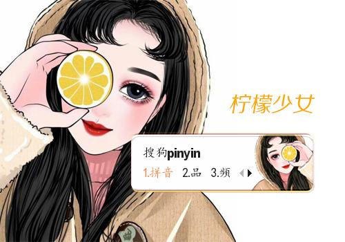 下  载: 0 次 标  签: 中国 白色 卡通 风听旧事 橙色 柠檬 女孩 女生