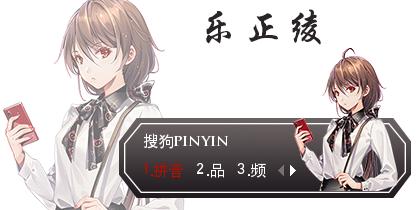 【十月】乐正绫