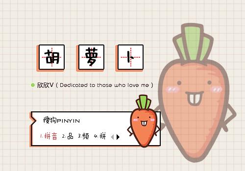 【欣欣】胡萝卜