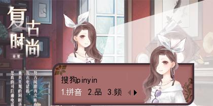 【玩家投稿】奇迹暖暖-复古时尚
