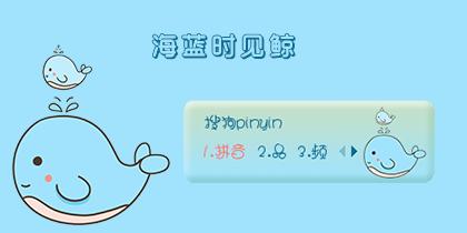 【十月】简单卡通:鲸