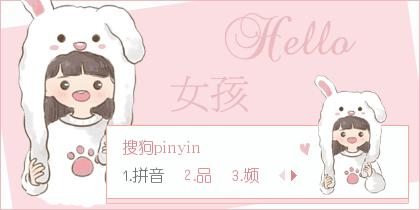 【景诺】小希·Hello女孩