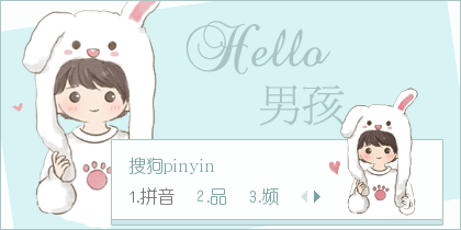 【景诺】小希·Hello男孩