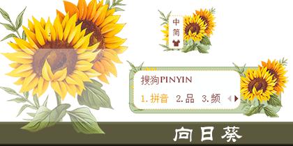 【十月】向日葵