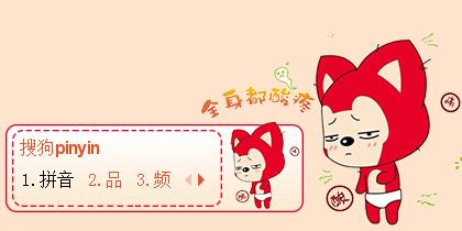 【明玥】阿狸:全身都酸痛.