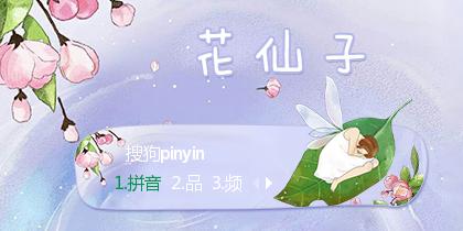 童话·花仙子