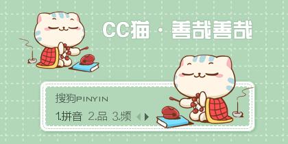 【景诺】CC猫·善哉善哉