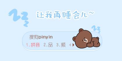 【先生】布朗熊-?#26790;?#20877;睡会