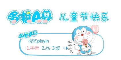 哆啦A梦·儿童节快乐