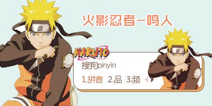 【先生】火影忍者-鸣人