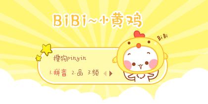 【先生】bibi~小黄鸡