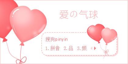 【先生】爱の气球