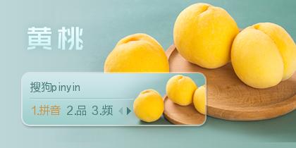 【先生】黄桃