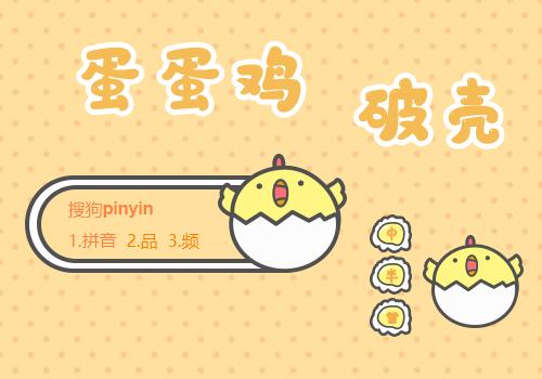 【健健L】蛋蛋鸡 破壳