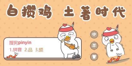 【健健L】白攒鸡-土著时代