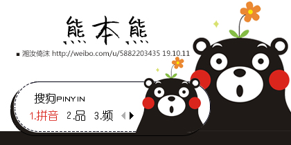 相濡以沫-熊本熊