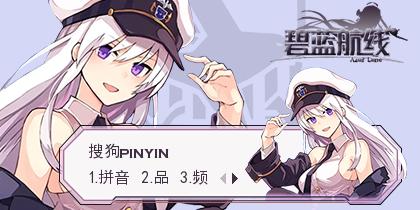 【十月】碧蓝航线:企业