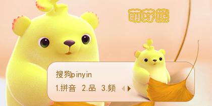 【十月】萌芽熊:秋天到了