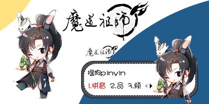 【彤心】魔道祖师·魏无羡·兔兔篇