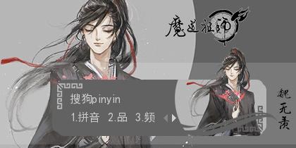 【十月】魔道祖师:魏无羡.