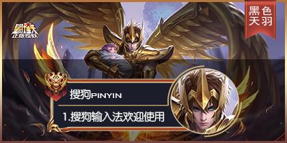 【粉丝投稿】【羽】王者荣耀·黄金射手座后羿LC25