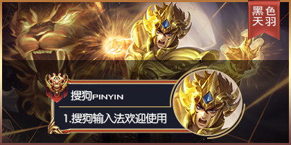 【粉丝投稿】【羽】王者荣耀·黄金狮子座达摩LC26
