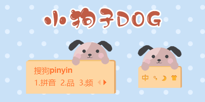小狗子dog