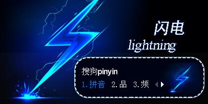 【菜鸟x】闪电
