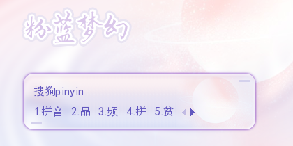 【十月】粉 蓝梦幻